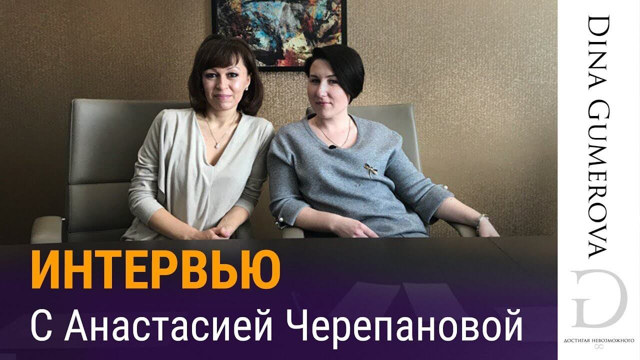 Интервью с Анастасией Черепановой