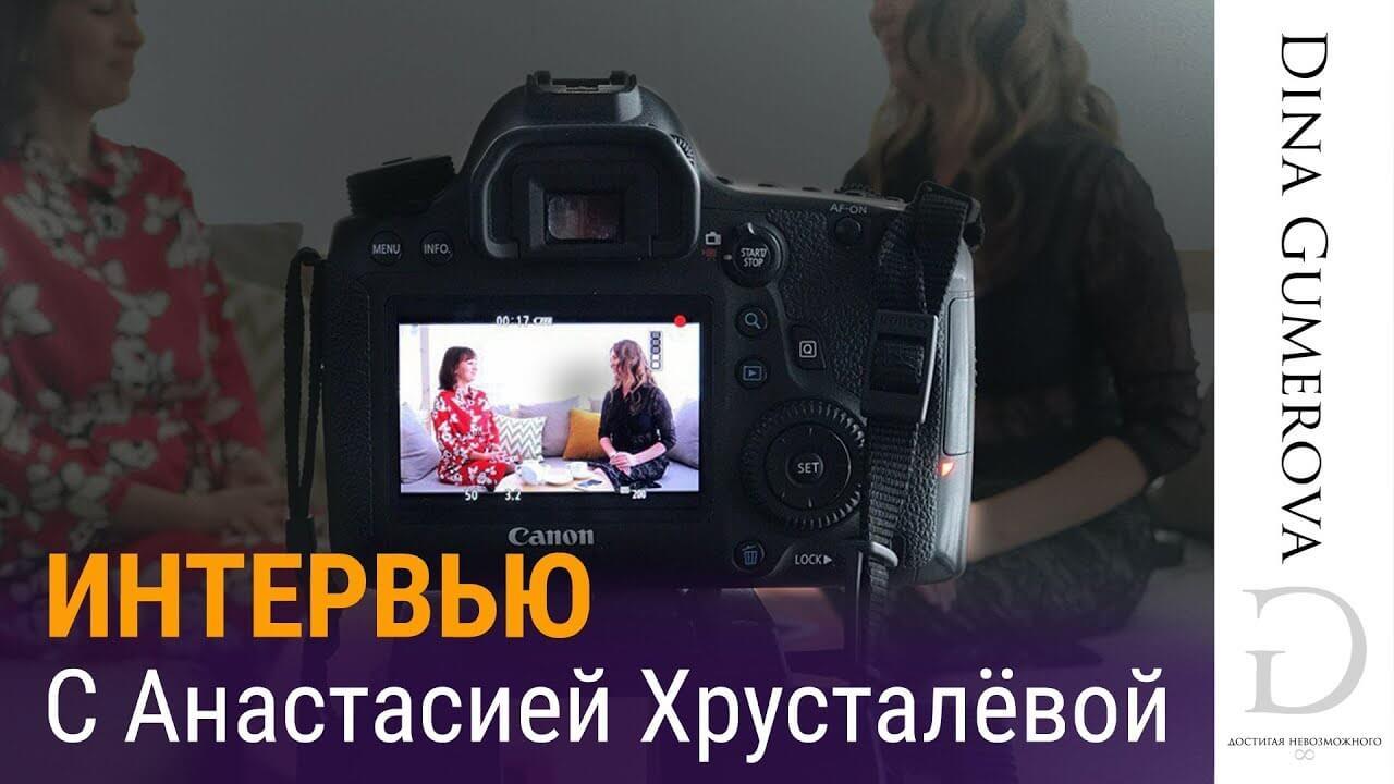 Интервью с Анастасией Хрусталёвой