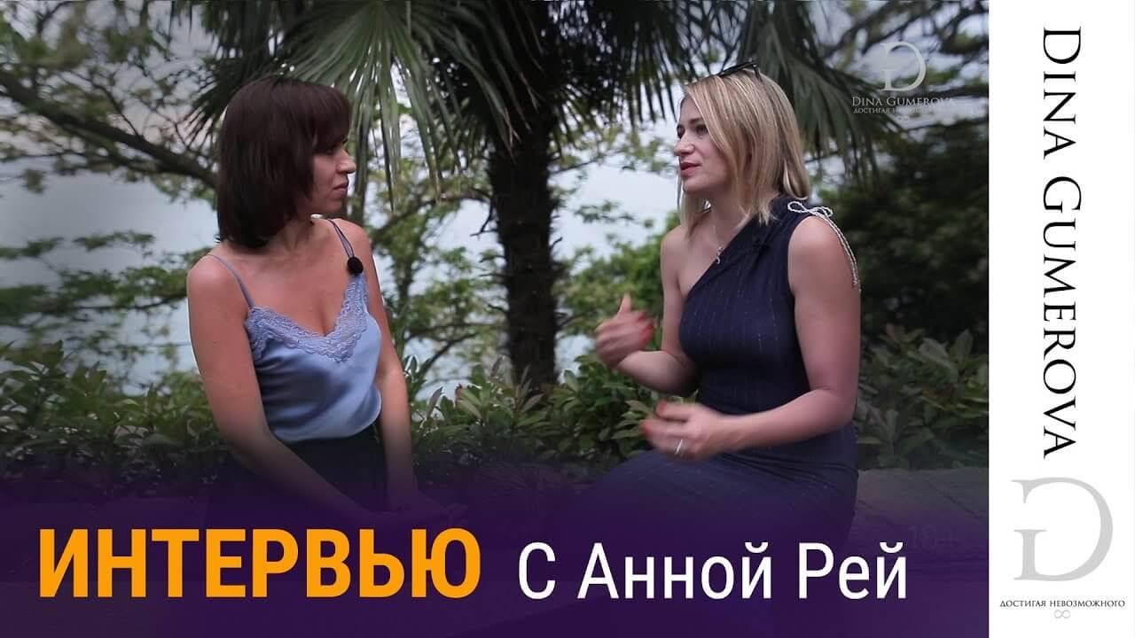 Интервью с Анной Рей