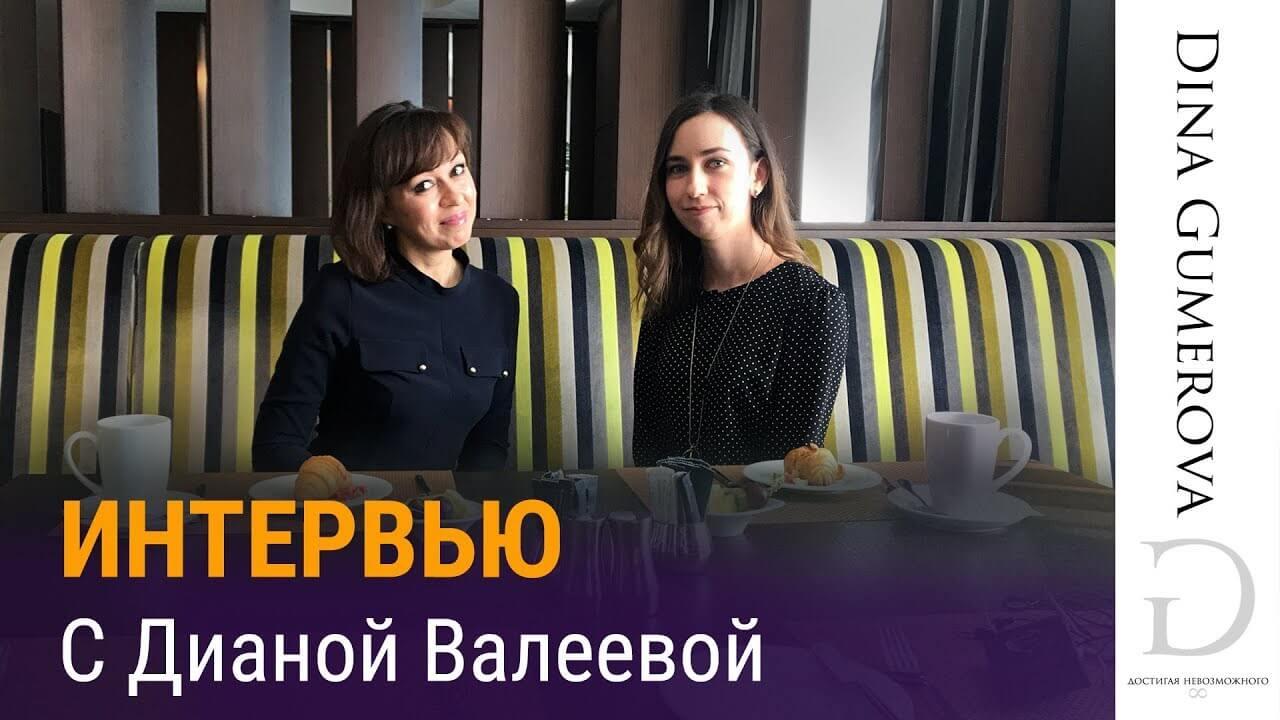 Интервью с Дианой Валеевой