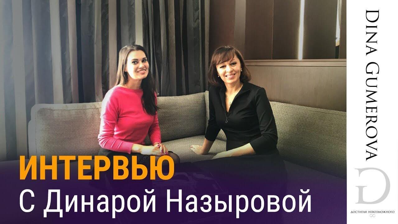 Интервью с Динарой Назыровой