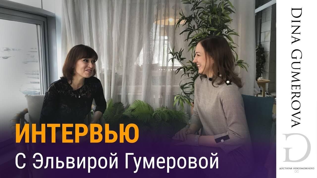 Интервью с Эльвирой Гумеровой