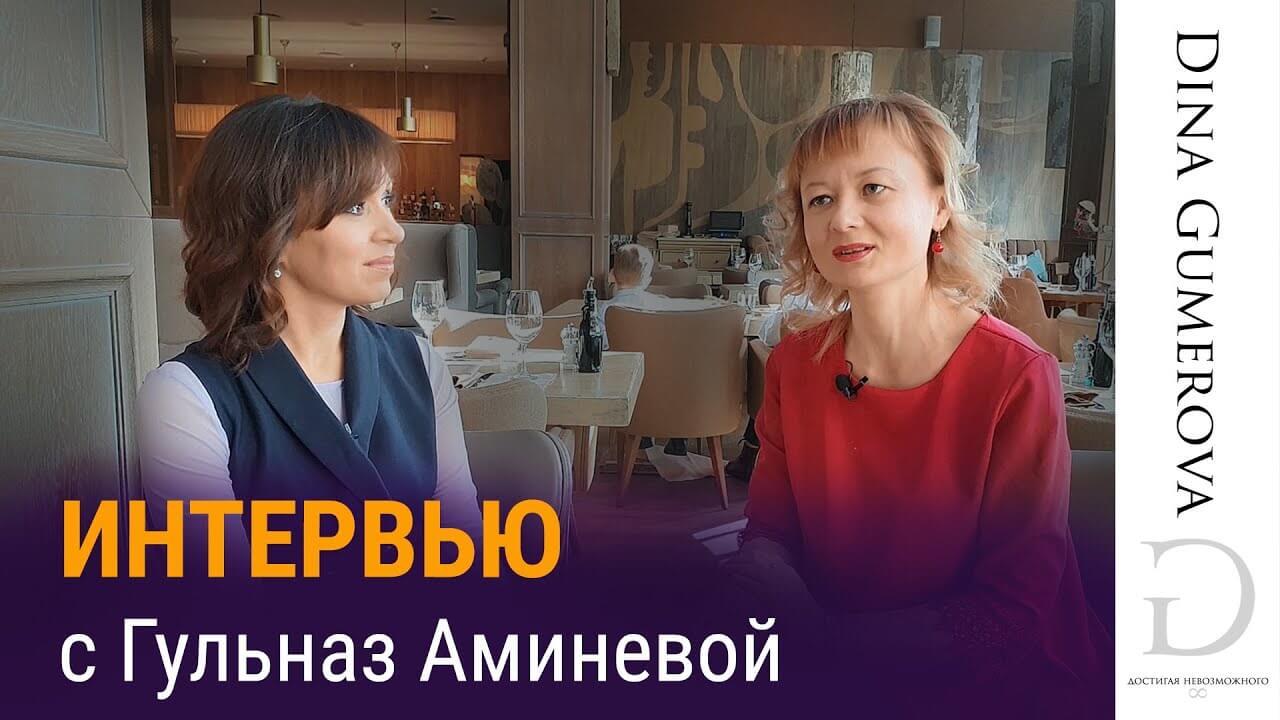 Интервью с Гульназ Аминевой
