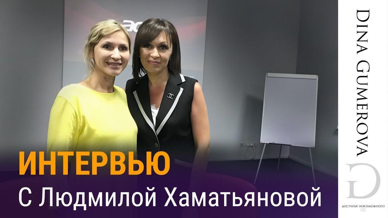 Интервью с Людмилой Хаматьяновой