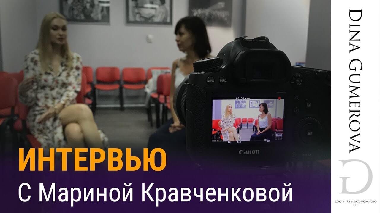 Интервью с Мариной Кравченковой