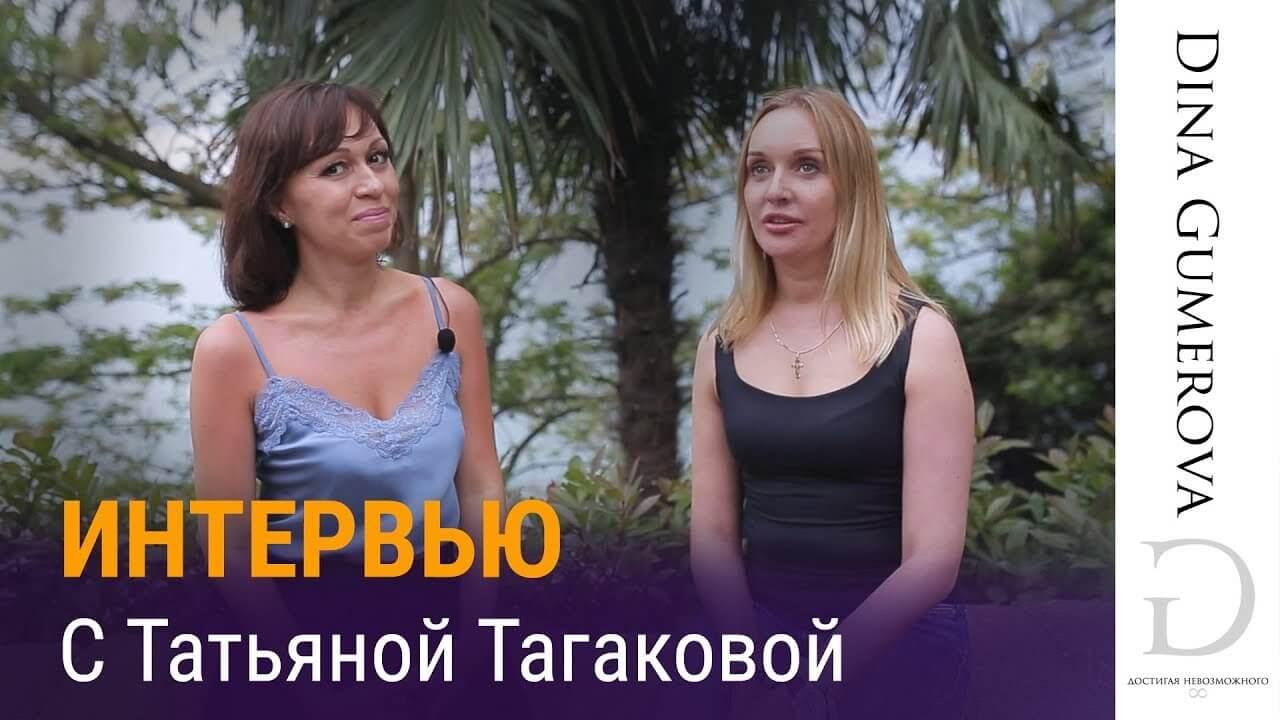 Интервью с Татьяной Тагаковой