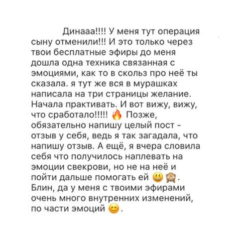Отзыв о Дине Гумеровой
