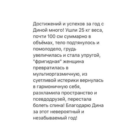 Отзыв Дине Гумеровой. Здоровье